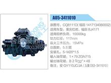 重庆红岩福田方向机转向器总成CQ8111D/转向器助力泵液压件厂家批发价格