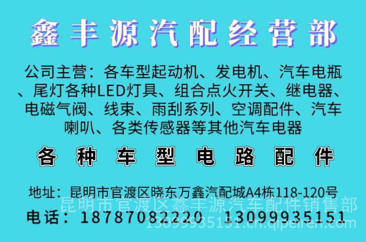 昆明市官渡区鑫丰源汽车配件销售部