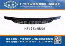 白云钢板  JAC江淮格尔发后钢板总成K5 JAC-44085/2912010Y1P30XZ