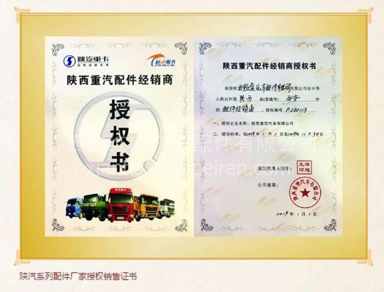 西安红盛汽车配件有限公司