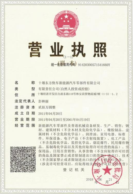 十堰东方快车新能源汽车零部件有限公司