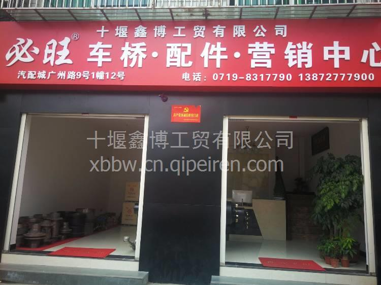 十堰鑫博工贸有限公司