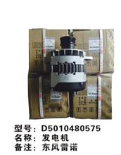 东风雷诺发电机D5010480575东风电器天运电器电喷后处理/东风雷诺发电机D5010480575