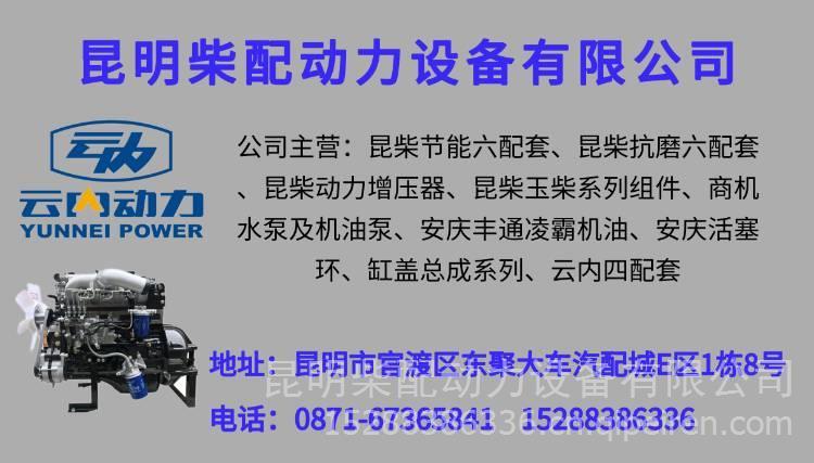 昆明柴配动力设备有限公司