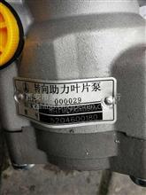 北奔重卡转向助力泵/5204600180