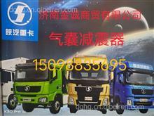 原厂减震器总成/气囊/高度阀总成,安全带总成,举升缸重卡系列/WH1642430283