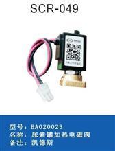 凯德斯尿素溶液尿素罐加热电磁阀EA020023适用于解放江淮轻卡货车/EA020023