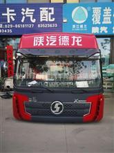 陕汽德龙X3000高顶驾驶室总成/FDC14251100004Z
