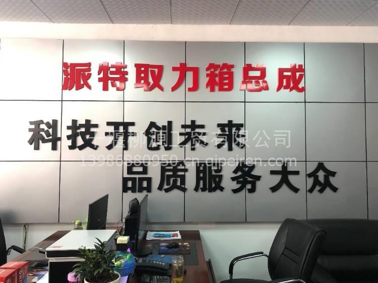 十堰柳源工贸有限公司