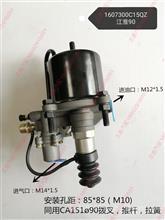 江淮90缸离合助力器离合器分泵/1607300C15QZ