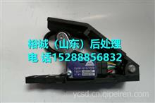 1108010E886江淮轻卡电子油门踏板加速传感器/1108010E886