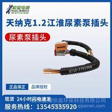 天纳克1.2江淮尿素泵插头后处理柴油电喷配件/柴油电喷配件