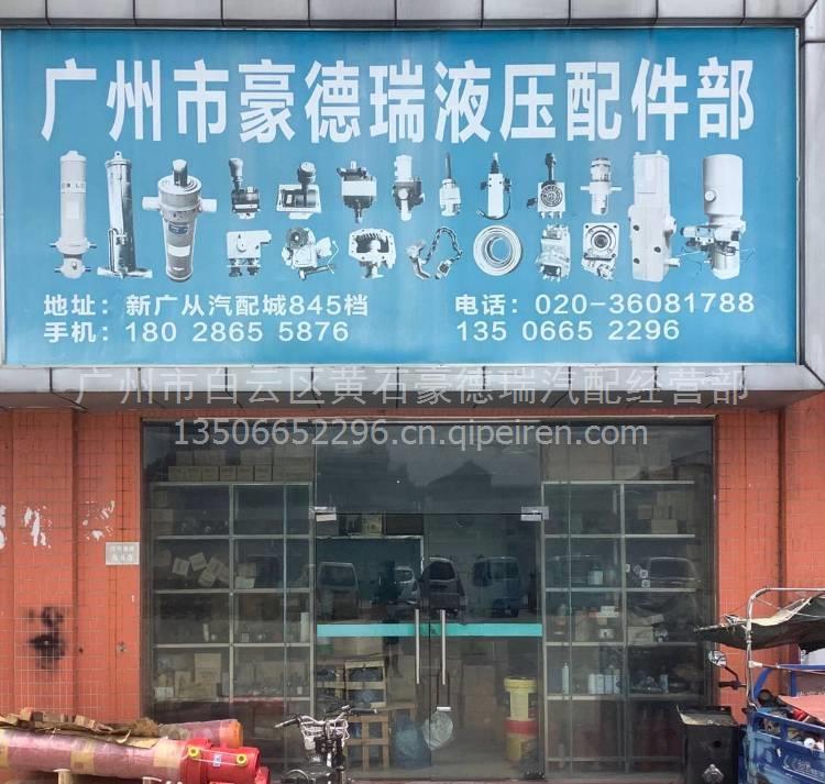 广州市白云区黄石豪德瑞汽配经营部