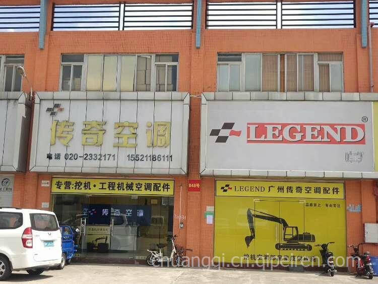 广州传奇工程机械配件有限公司