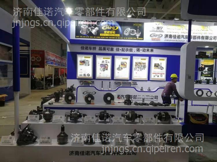 济南佳诺汽车零部件有限公司