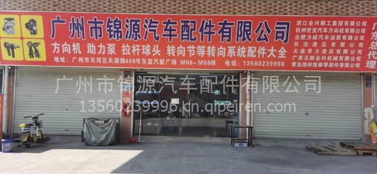 广州市锦源汽车配件有限公司
