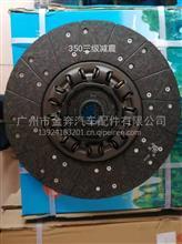 桂林福达350三级减震离合器片压盘/350三级减震