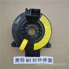 L1360020001A0福田奥铃M4轻卡方向盘游丝螺旋电缆连接线时钟弹簧/L1360020001A0
