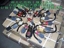 C260、C325、L340 20发动机用断油电磁阀/3977620