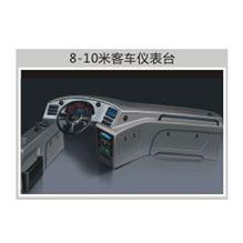 8-10米客车仪表台/8-10米客车仪表台