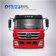 D13/23系列车身  方鼎驾驶室总成/D13/23系列车身