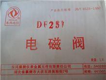 东风紫罗兰排气制动电磁阀37N-54010/37N-54010