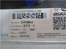 东风康明斯ISLE连杆瓦3950661/3950661