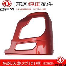 東風純正配件東風天龍駕駛室前保險框大燈框包角左右/8406019-C0100