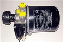 東風1230.1290空氣干燥器 3543Z24-001/東風1230.1290空氣干燥器 3543Z24-001
