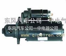 上柴D6114/11齿-起动机东风汽车公司一中电气 QD2827A