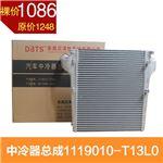 中冷器总成1119010-T13L0/1119010-T13L0