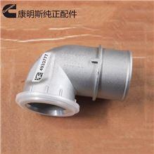 东风康明斯进气接管(欧III 电喷)C4933777/C4933777