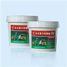 东化重卡润滑脂/东化重卡润滑脂