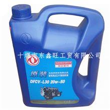 东风商用车原装DCi发动机专用机油 DFCV-L30-20W50-4L/DFCV-L30-20W50-4L
