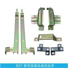 B07系列支架总成及拉手/B07系列支架总成及拉手