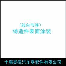 汽车零部件铸造件表面涂装工艺(转向节,支架,左右脱钩等)/铸造件表面涂装工艺