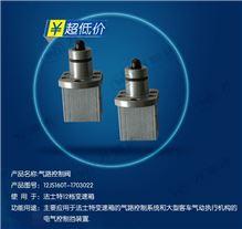 法士特变速箱气路控制阀12JS160T-1703022/12JS160T-1703022