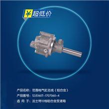 法士特变速箱范围档气缸总成(12JS160T-1707060-4)/12JS160T-1707060-4