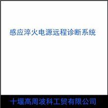 感应淬火电源远程诊断系统/感应淬火电源远程诊断系统