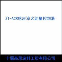 ZT-ACR感应淬火能量控制器/ZT-ACR感应淬火能量控制器
