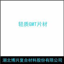 GMT片材 (汽车顶棚等内饰件原材料)/GMT片材