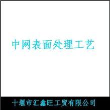 中网表面处理工艺/中网表面处理工艺