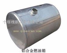 东风天龙铝合金燃油箱 B1/东风天龙铝合金燃油箱 B1
