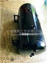 3513010-D95A0贮气筒总成3513010-D95A0/3513010-D95A0贮气筒总成3513010-D95A0