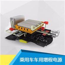 乘用车车用增程电源/乘用车车用增程电源