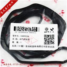 东风原厂 4D气阀室垫  C4899228/C4899228