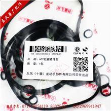 东风原厂  6CT胶圈修理包/6CT胶圈修理包