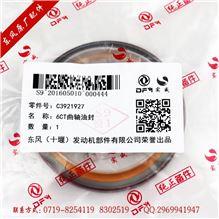 东风原厂  6CT 曲轴前油封  C3921927/C3921927