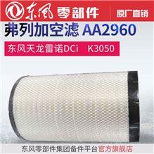 东风天龙雷诺DCi空气滤清器 AA2960  /A360037900