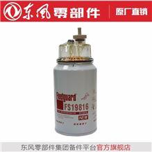 上海弗列加 油水分离器FS36277/FS36277